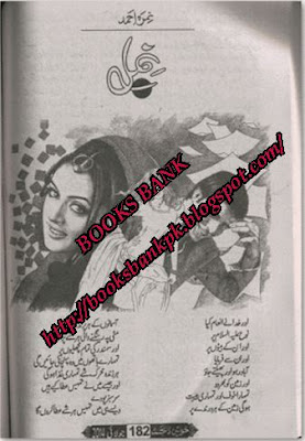 Nimal by Nimra Ahmed Episode 15 pdf