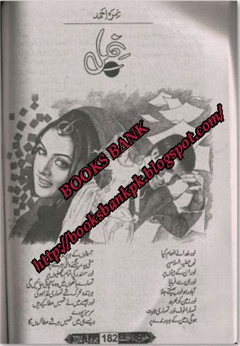Nimal by Nimra Ahmed Episode 11 pdf