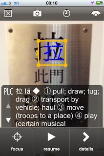 Schermata di Pleco su iPhone 4S