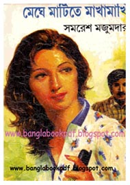 free bangla science magazine download pdf