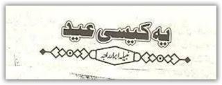 sshot 684 - Yeh kesi eid by Nabila Abar Raja pdf.
