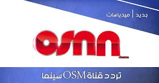 التردد الجديد قناة osm cinema علي النايل سات