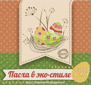 http://artbazarchik.blogspot.ru/2015/03/8.html