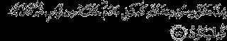 (QS. Al Imran (3) : 59)