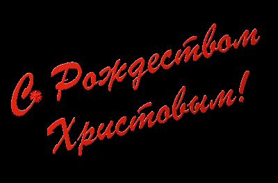 Надпись с Рождеством Христовым для открытки.