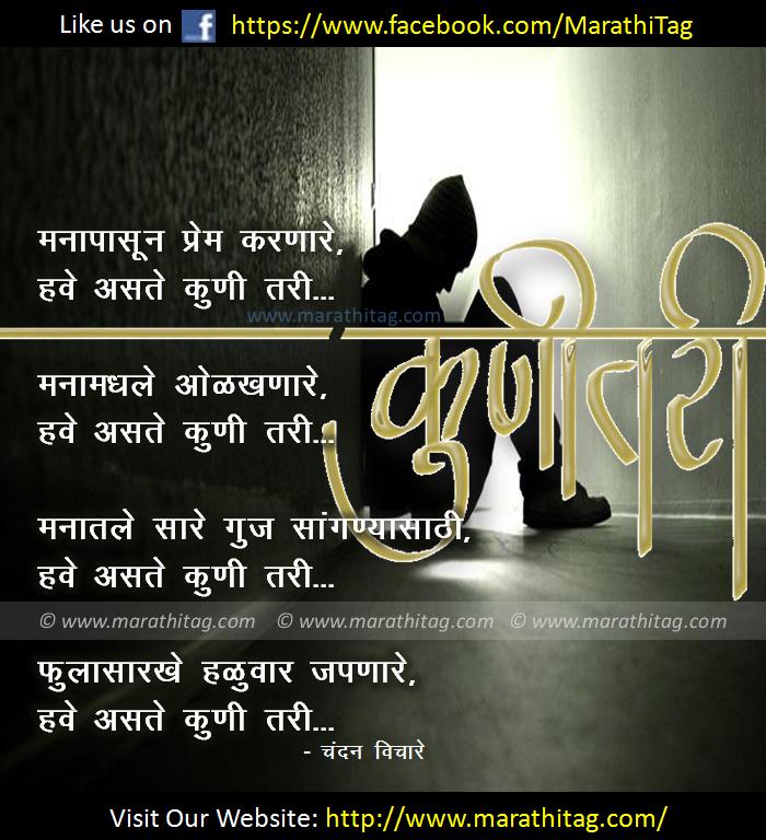 Latest Marathi Kavita