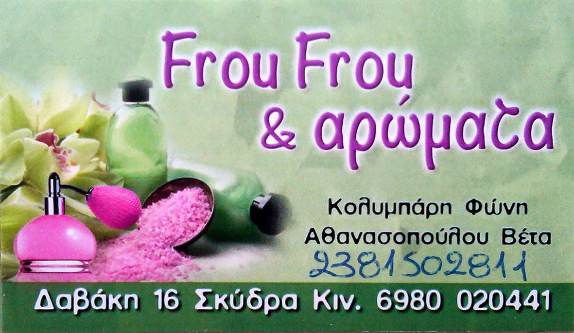 FROU FROU & ΑΡΩΜΑΤΑ