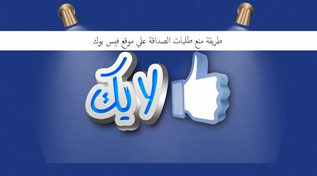 طريقة منع إرسال طلبة الصداقة إلي حسابك علي موقع فيس بوك