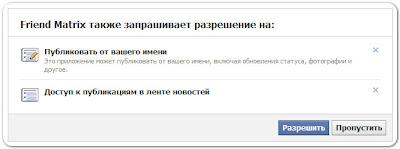 предоставление приложению Friend Matrix прав на публикацию от вашего имени и публикациям в ленте новостей Facebook