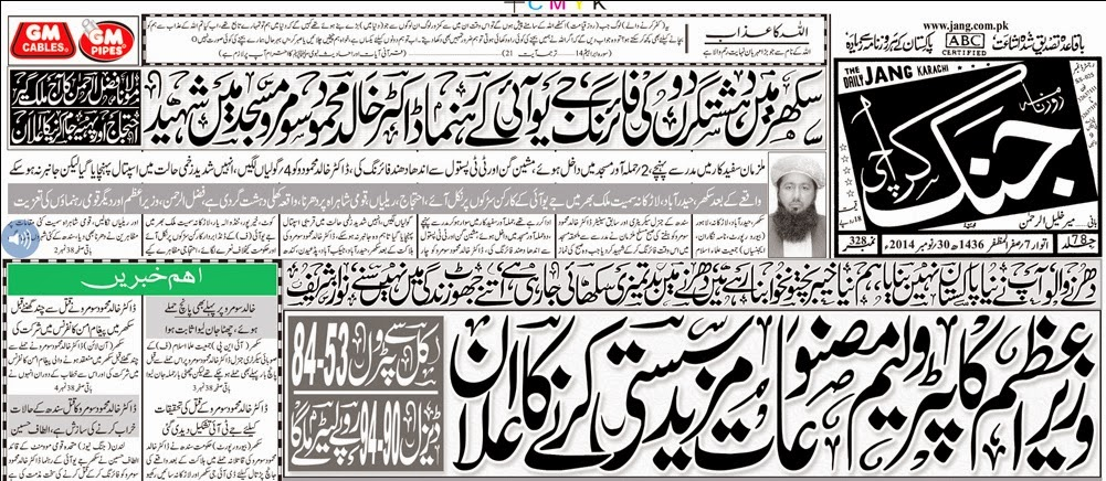 Daily Jang Newspaper Lahore