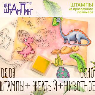 +++Задание Штампы ПЛЮС желтый и животное до 05/10
