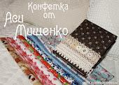 Конфетка от Аси Мищенко