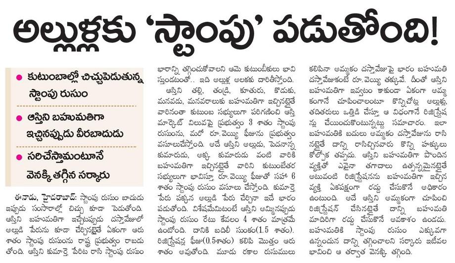 Eenadu News Paper Telugu   Telugu News - World News