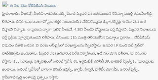 vro notification 2014 in telugu click to zoom