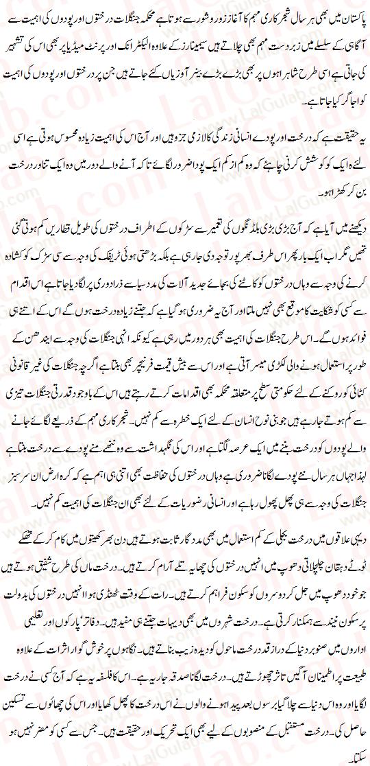 khwab ki tabeer khawab ki tabeer khwabon ki tabeer tree essay  tree essay in urdu importance of tree benefits urdu tree plantation in