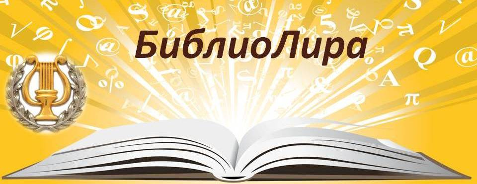 БиблиоЛира
