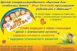 Объявляем набор в центр для детей  с ОВЗ