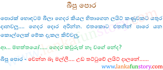 Sinhala Jokes-Dopey Man