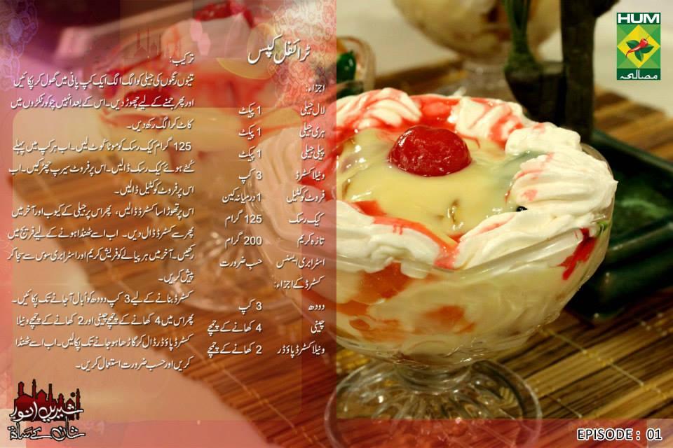Ice Cake Recipe By Shireen Anwer