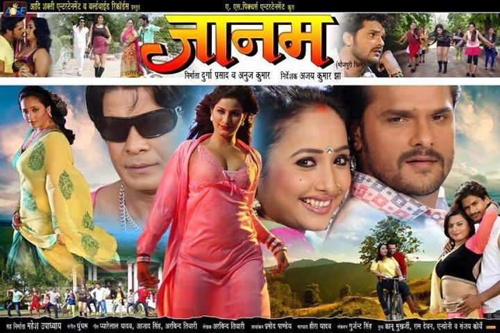 Bhojpuri Movie Jaanam Trailer video youtube Feat Actor Khesari lal Yadav, Viraj Bhatt, actress Rani Chatterjee, Poonam Dubey, first look poster, movie wallpaper