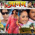 Jaanam (2015) Bhojpuri Movie Trailer