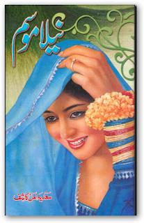 sshot 152 - Neela Mausam by Sadia Amal Kashif