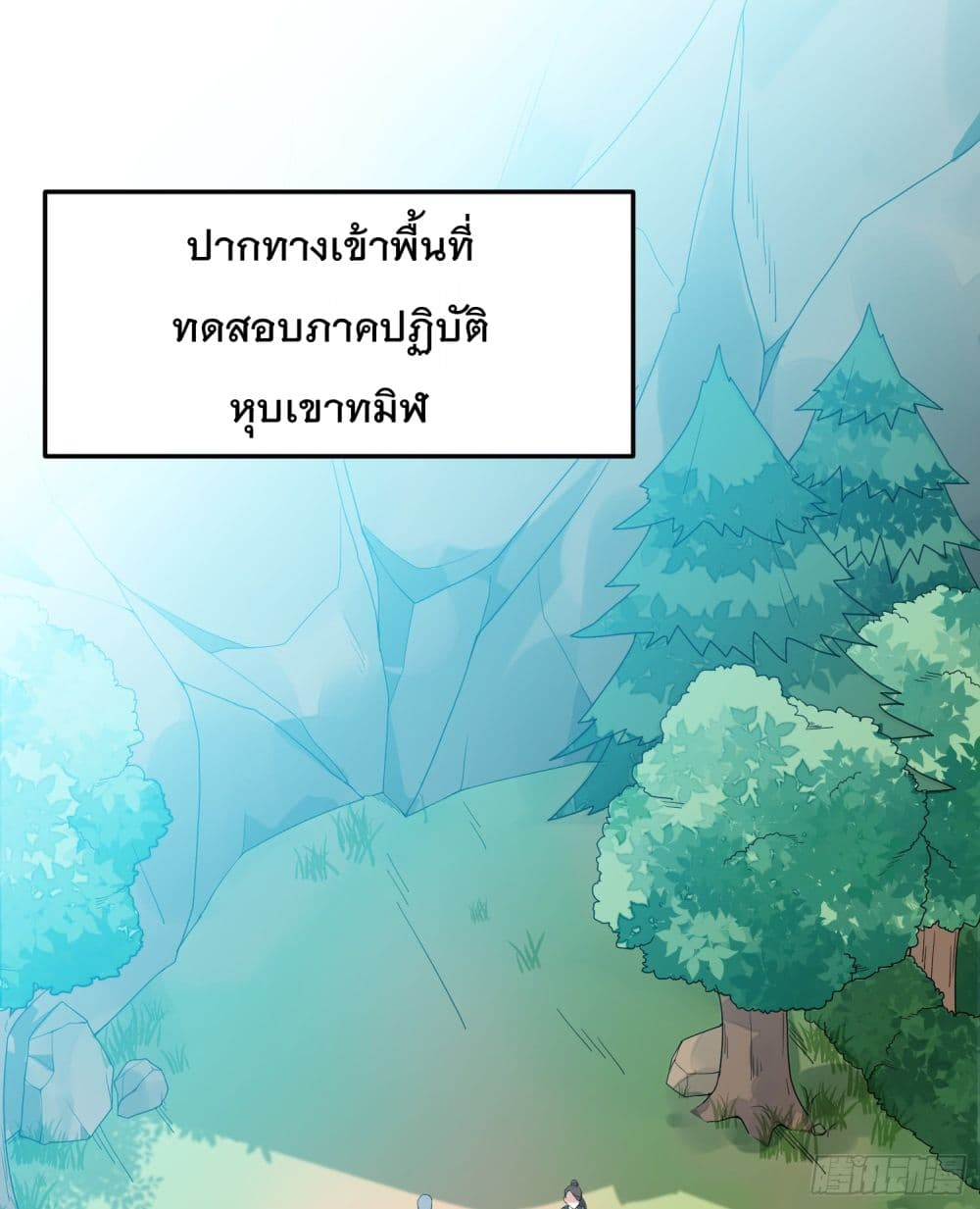 Peerless Family in The Another World-ตอนที่ 3