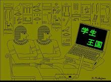 東京情報大学時代・・・情報貝塚構想