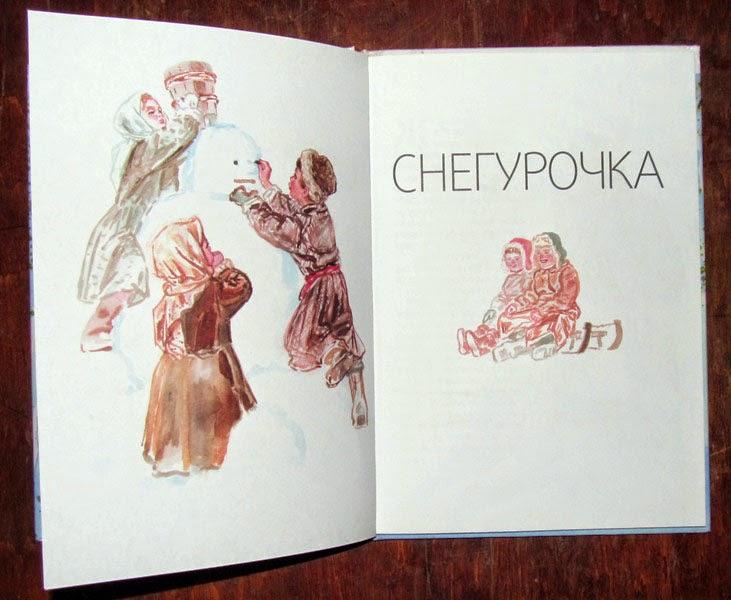Снегурочка Пахомов