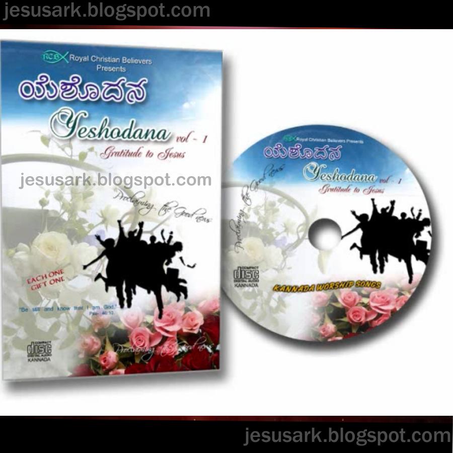 yeshodana kannada album songs jesus ark