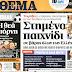 Το αυριανό πρωτοσέλιδο του Πρώτου Θέματος: Στημένο παιχνίδι σε βάρος όλων των Ελλήνων!