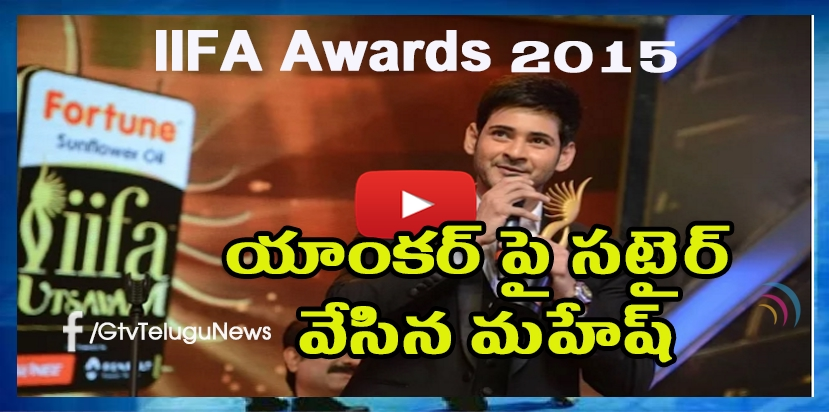 Mahesh Babu Punch to Anchor at IIFA Awards 2015