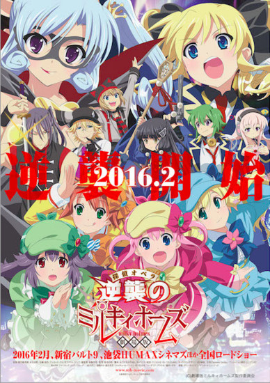 Visual Milky Holmes Movie