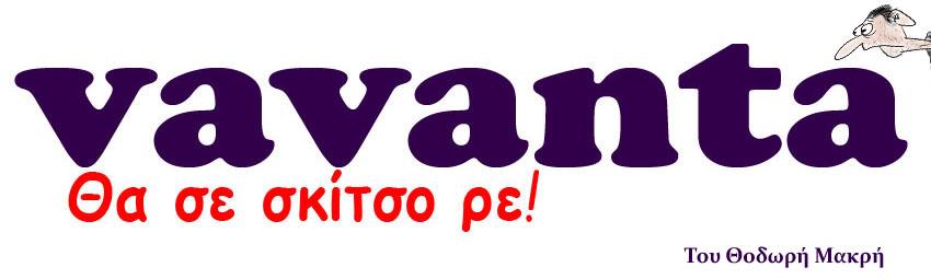 Vavanta