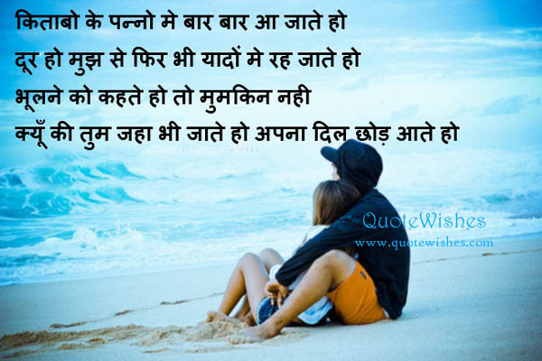 Pyar Bhari Hindi Shayari for Lovers