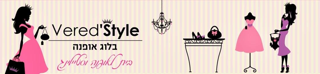 בלוג אופנה         Vered'Style