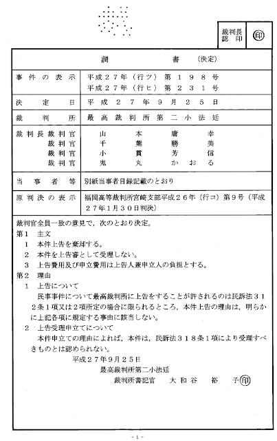 最低祭決定書:公務談合損失補填請求事件平成27年(行ツ) 第198号(行ヒ) 第231号