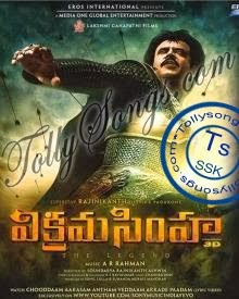 Vikramasimha Telugu Movie Songs Download