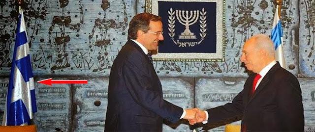 Απίστευτο!!! Οι Εβραίοι έβαλαν ανάποδα την Ελληνική σημαία και ο Μασονικός χαιρετισμός του Σαμαρά με τον Ισραηλινό πρόεδρο!