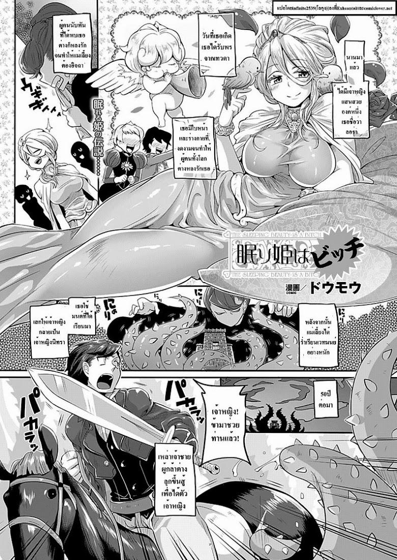 เจ้าหญิงนิทรา - หน้า 1