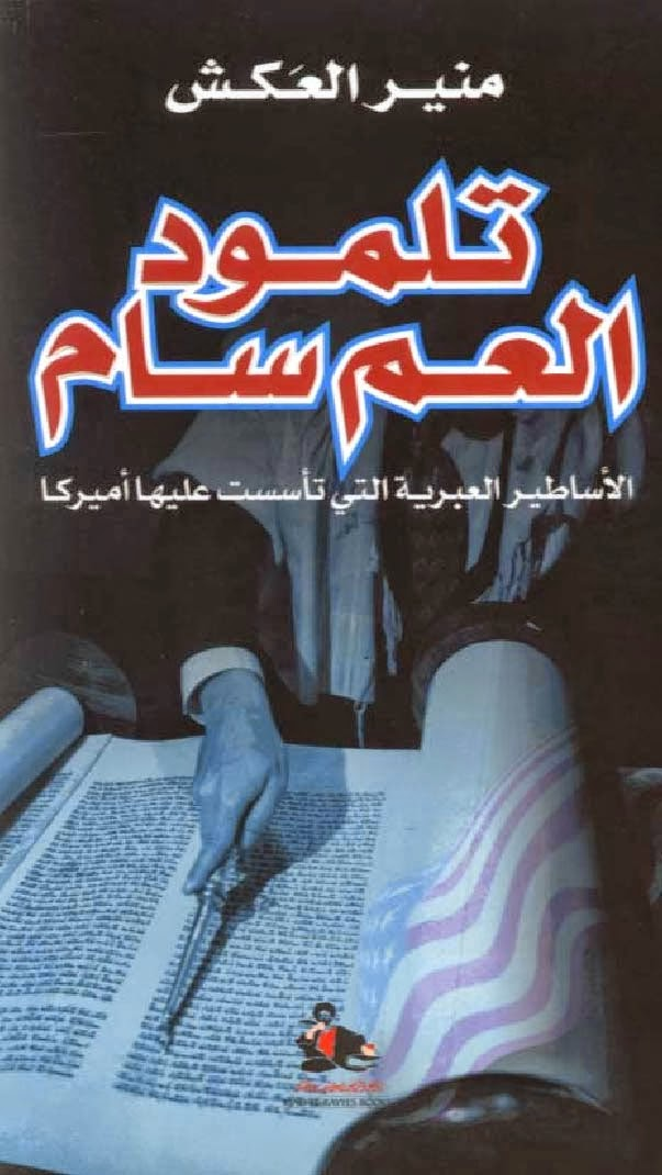 تلمود العم سام: الأساطير العبرية التي تأسست عليها أميركا - منير العكش