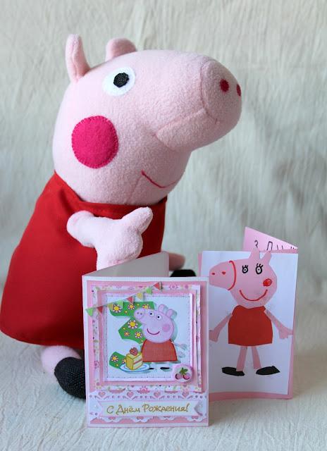 открытка и игрушка свинка Пеппа