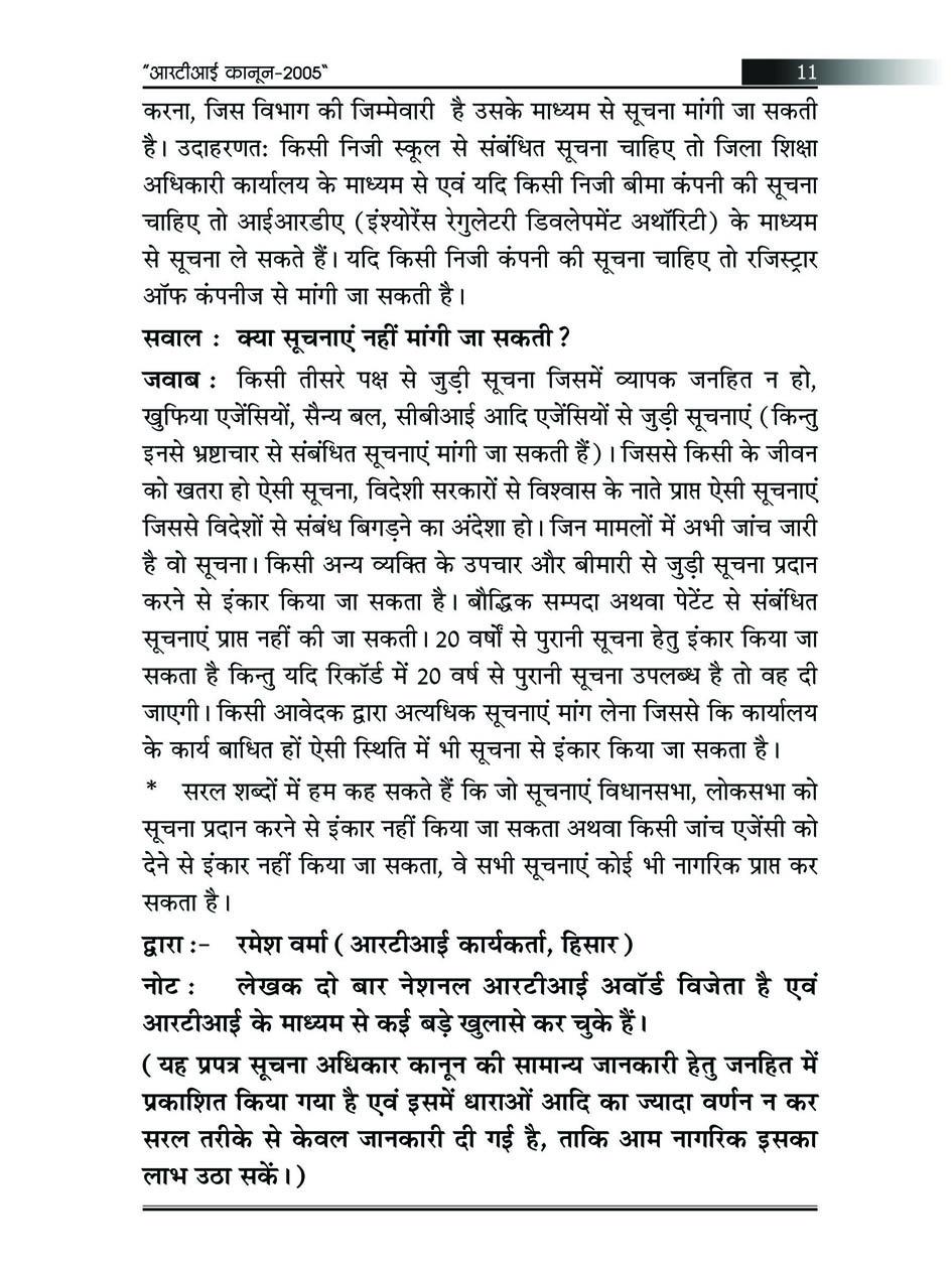 rti hindi सब के लिए है सुचना का अधिकार अधिनियम help: अगर कोई rti आवेदक किसी government.