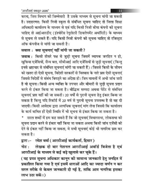 hindi composition meri pathshala