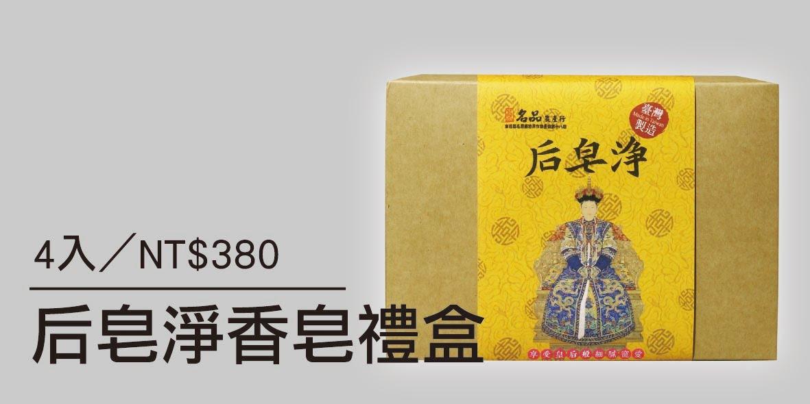 后皂淨香皂禮盒-120G/4入