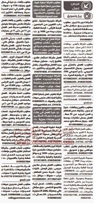 وظائف بيع وتسويق خالية فى القاهرة