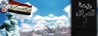 مستجدات الثورة السنية العراقية ليوم الخميس 21/2/2013