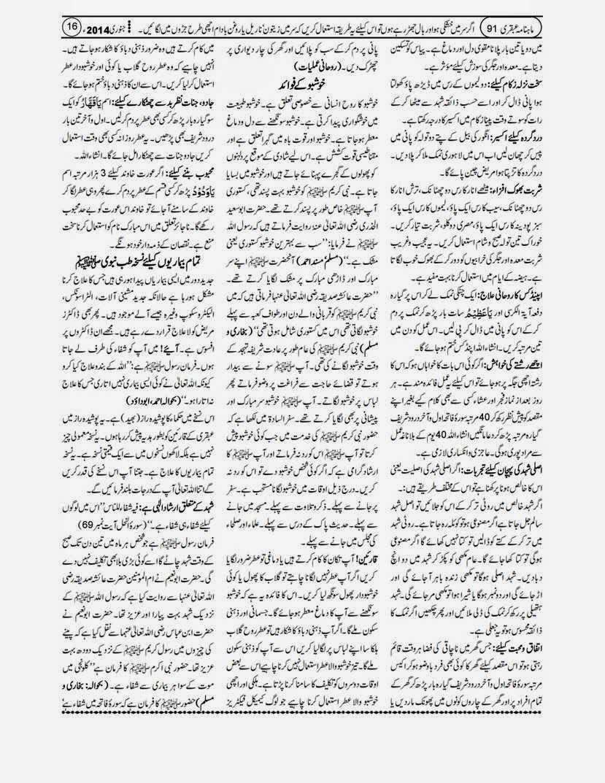 page 16 ubqari january 2014