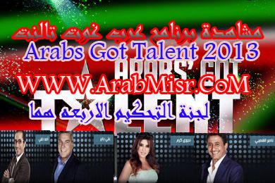 مشاهدة جميع حلقات برنامج عرب جوت تالنت الموسم الثالث Arabs Got Talent s3 2013