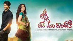 Lakshmi Raave Maa Intiki (2014) Telugu Movie Watch Online